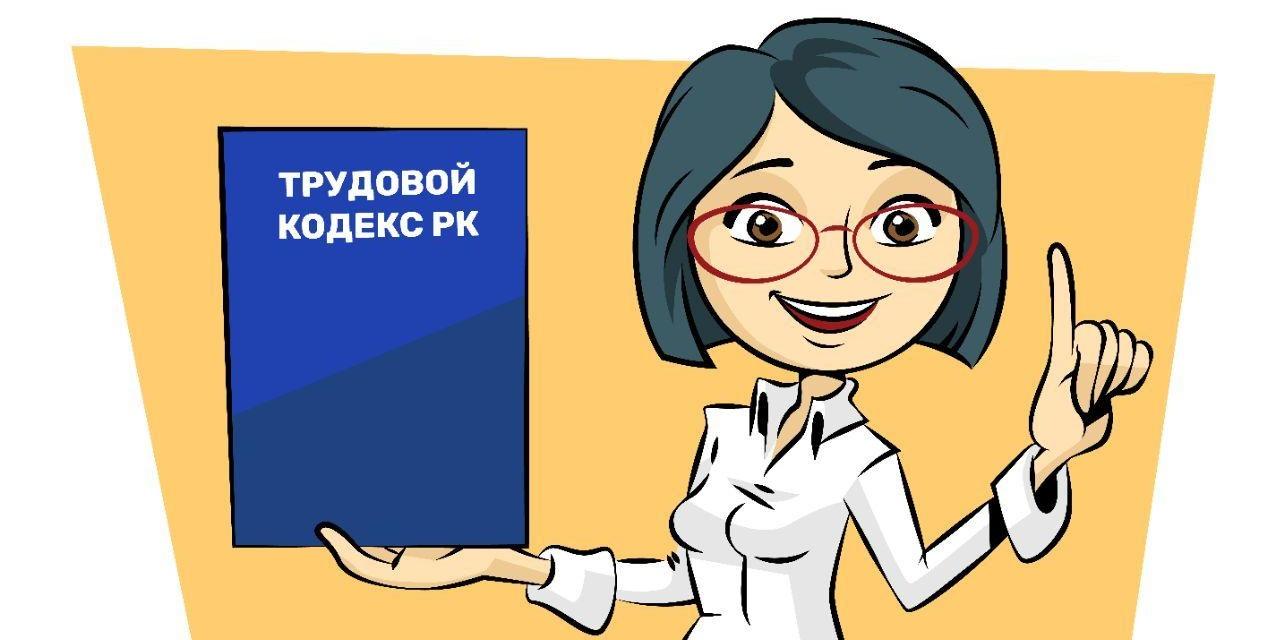 Изменения в Трудовом кодексе РК по вопросам регулирования дистанционной работы с 18.07.2021 года