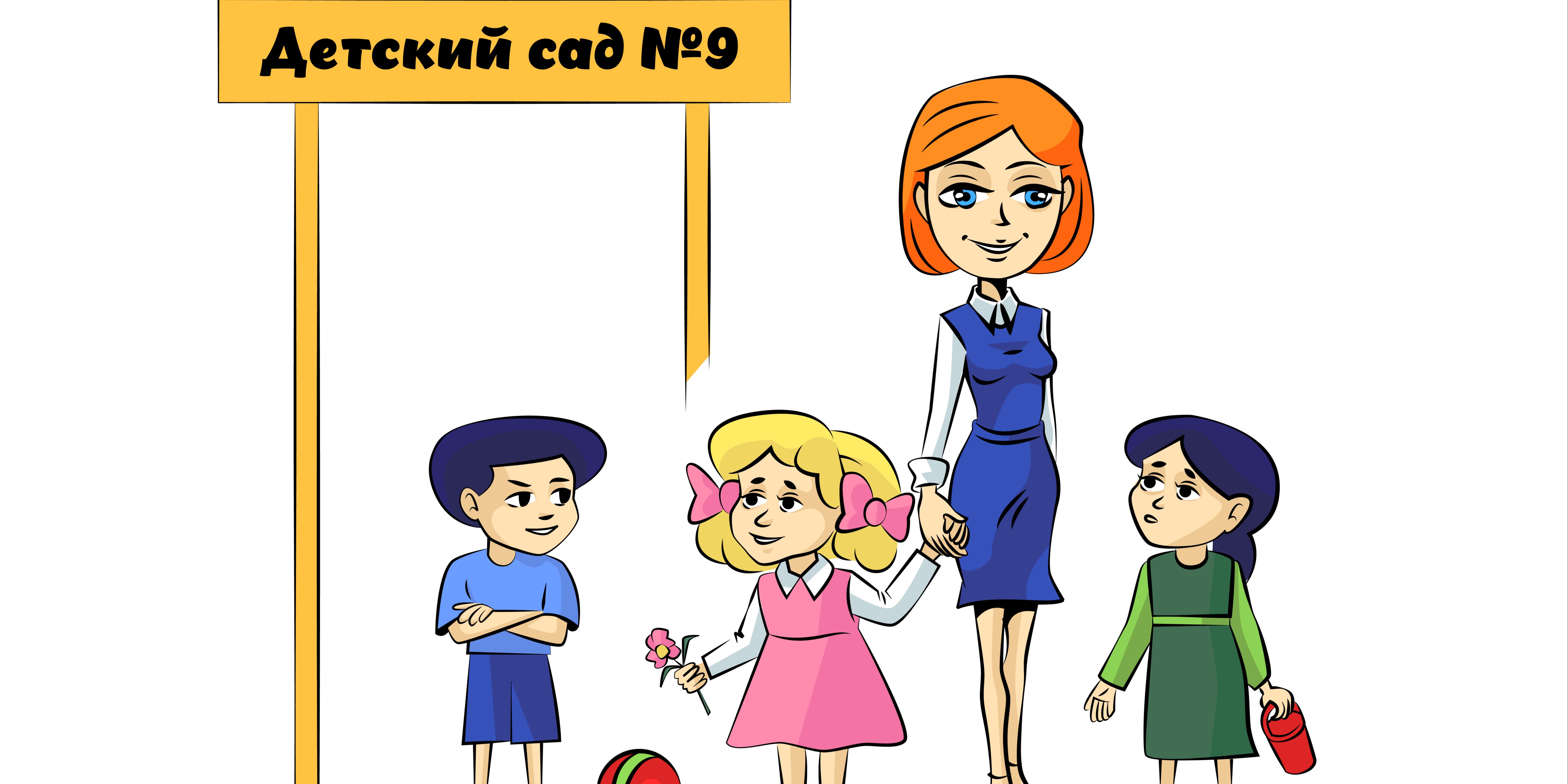 Утверждены Санитарно-эпидемиологические требования к дошкольным организациям и домам ребенка